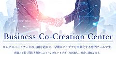 Business Co-Creation Center~兼松グループと事業共創できる外部ビジネスパートナーを募集~